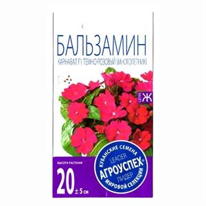 Бальзамин Карнавал темно-розовый 8шт